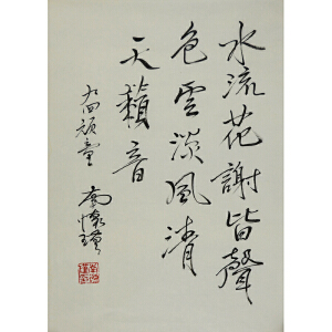 南怀瑾当代国学大师、佛学家、教育家 书法 水流花谢皆声色