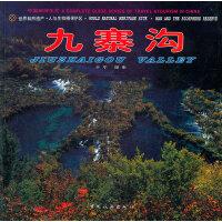 九寨沟――中国旅游全览