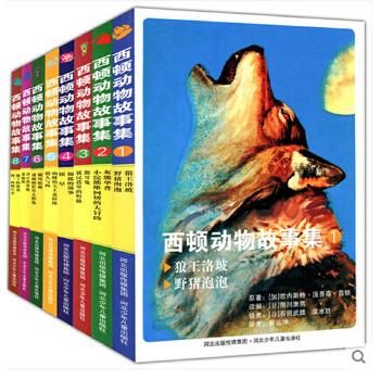 《西顿动物故事集记 全8册