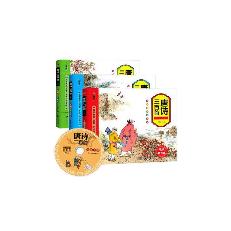 完整版国学经典图画书早教启蒙书籍幼儿园古诗词300首3-6-9岁畅销童书