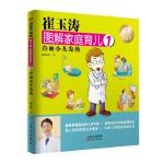 崔玉涛图解家庭育儿1(最新升级版)