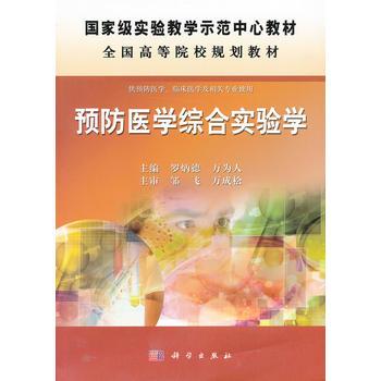 POD-预防医学综合实验学