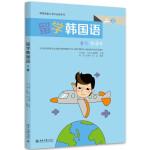 留学韩国语(二级)(上)