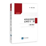 对外汉语教育心理学十二讲(修订版)