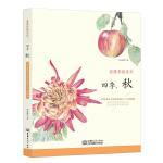 浪漫彩铅系列 四季秋