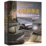 心理學導論-思想與行為的認識之路(第13版)(萬千心理)