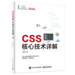 CSS核心技术详解