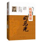 辅国良臣系列:机智勇敢――司马光