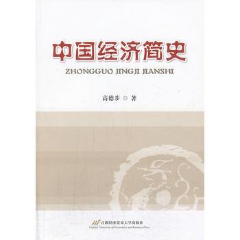 中国经济简史