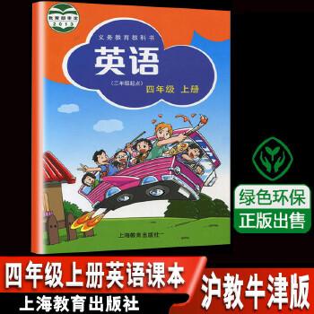 书英语教材课本4四年级上册上海教育牛津版图片