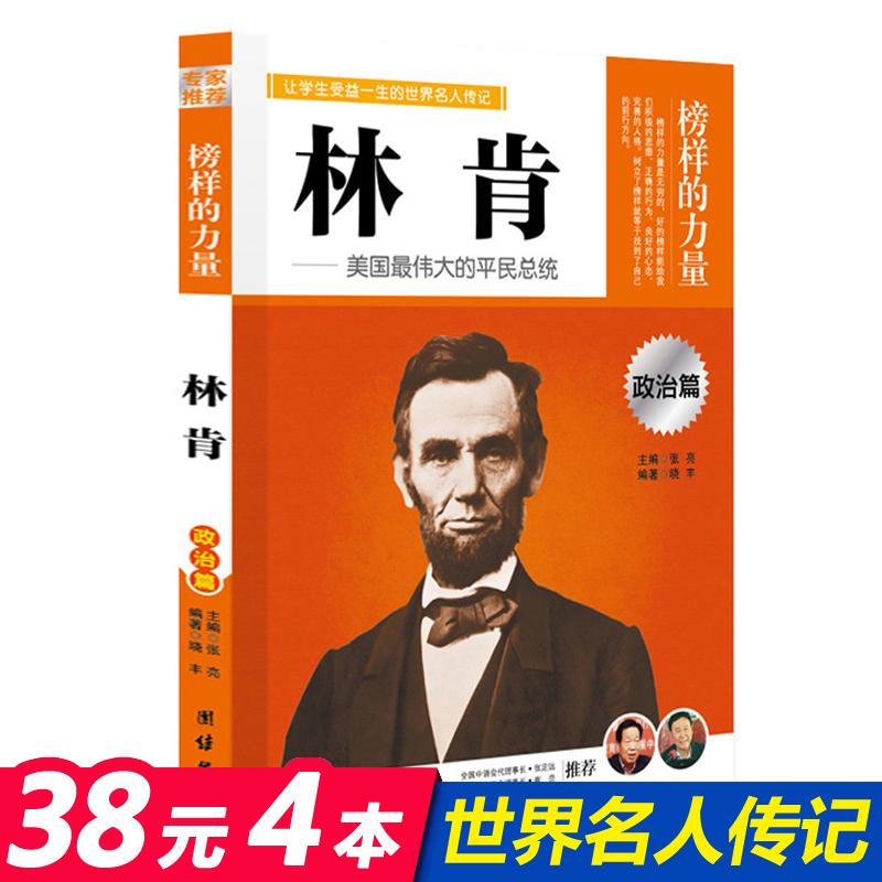 榜样的力量 世界名人传记 林肯 小学生课外阅读经典图片