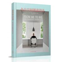 办公空间创意设计 办公室装修室内类设计书籍辽宁科学技术出版社