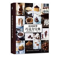 """法国蓝带巧克力宝典(法国蓝带厨艺学院经典""""巧克力圣经"""",70道以巧克力为原材料制作的甜点和茶点)"""