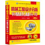 机械工程设计分析和MATLAB应用 第4版