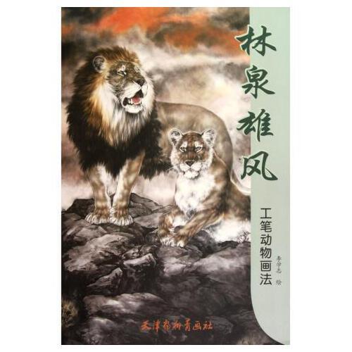 《林泉雄风(工笔动物画法)》(绘画:李学志…)