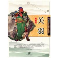 武神关羽(中国民间传说人物)