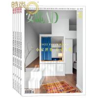 安邸AD 建筑装修专业期刊2017年全年杂志订阅新刊预订1年共12期
