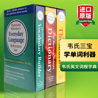 【原版包邮】韦氏英语词典 Merriam-Webster Dictionary 外文工具书 进口正版  英文原版字典三宝 华研原版