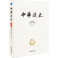 中华通史. 第2册, 秦汉三国史