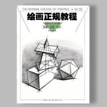 绘画正规教程结构几何体敲门砖系列李家友编基础入门单体训练组合赏析