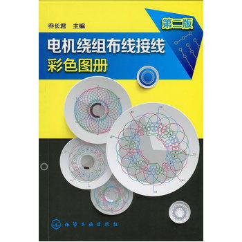 《电机绕组布线接线彩色图册(二版)