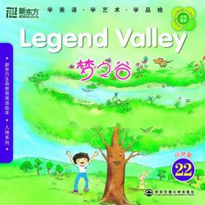 新东方生命教育美语绘本22.人地系列:梦之谷(附DVD光盘)