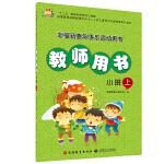 《3-6岁儿童学习与发展指南》教师指导用书(小班上)