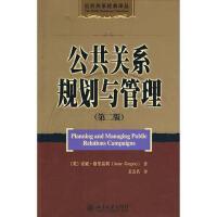 公共关系规划与管理(第2版) (英)安妮・格里高利 9787301170830