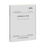 公路路基设计规范(JTG D30―2015)