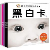 金童良书 婴儿视觉激发闪卡全套4册 初生婴儿早教卡 婴儿黑白卡早教卡片彩色闪卡视觉激发0-1-3岁宝宝启蒙认知图片书 视觉激发卡