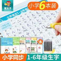【满200减100】儿童字帖小学生1-6一年级中华楷书凹槽练好字 字板成初学者练字本