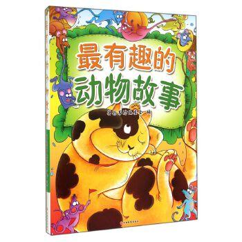 《*有趣的动物故事》墨彩书坊编委会