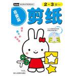 幼儿能力开发训练丛书:剪纸喜爱篇