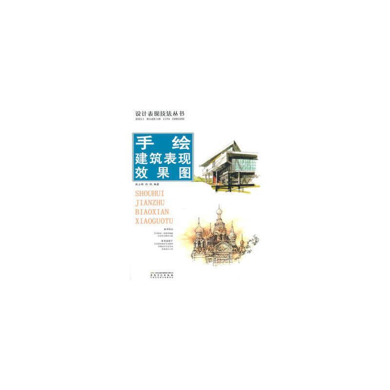 正品a 设计表现技法丛书 手绘建筑表现效果图