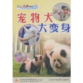 宠物犬大变身(DVD)