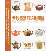 POD-紫砂壶器形识别图鉴