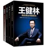 创业中国:商业巨头成长史(共4册)