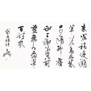 薛夫彬中国书协理事、北京书协副主席 书法 朱雀桥边野草花