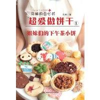 马琳的点心书之超爱做饼干1:姐妹们的下午茶小饼(电子书)