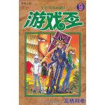 游戏王第9卷 传说之龙!