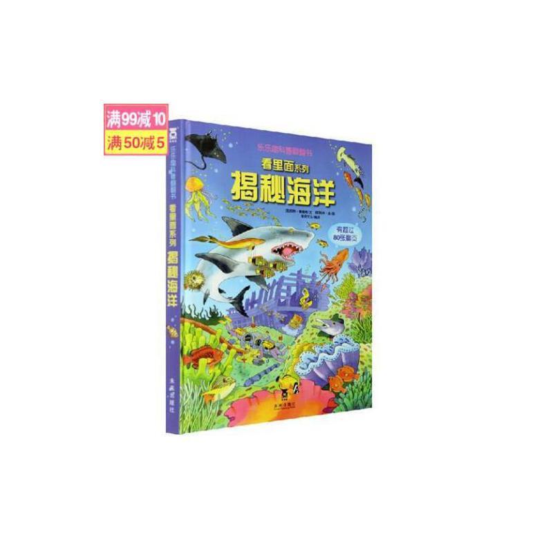 海洋生物海底世界儿童书3-6岁绘本立体书儿童3d立体书幼儿科普畅销童