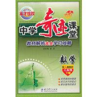 (2014春)8 年级 下(人教)中学数学/奇迹课堂