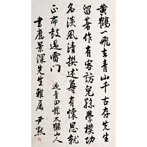 60  沈伊默《书法》   北京文物公司旧藏