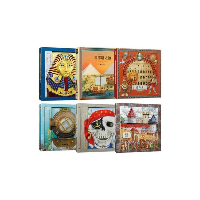 全6册木乃伊之谜金字塔之旅角斗士海盗船骑士城堡深海漫游3d立体书