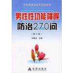 男性性功能障碍防治270问(修订版)