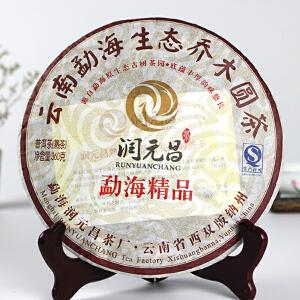【一提 7片】2015年勐海精品礼茶 高端浓厚带奶香 熟茶