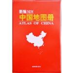 2017年新编中国地图册