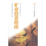 矿业投资指南(引进版)(汇添富基金・世界资本经典译丛)