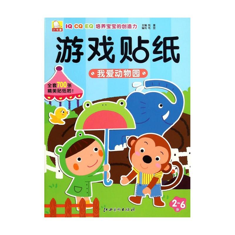 我爱动物园/小书童游戏贴纸