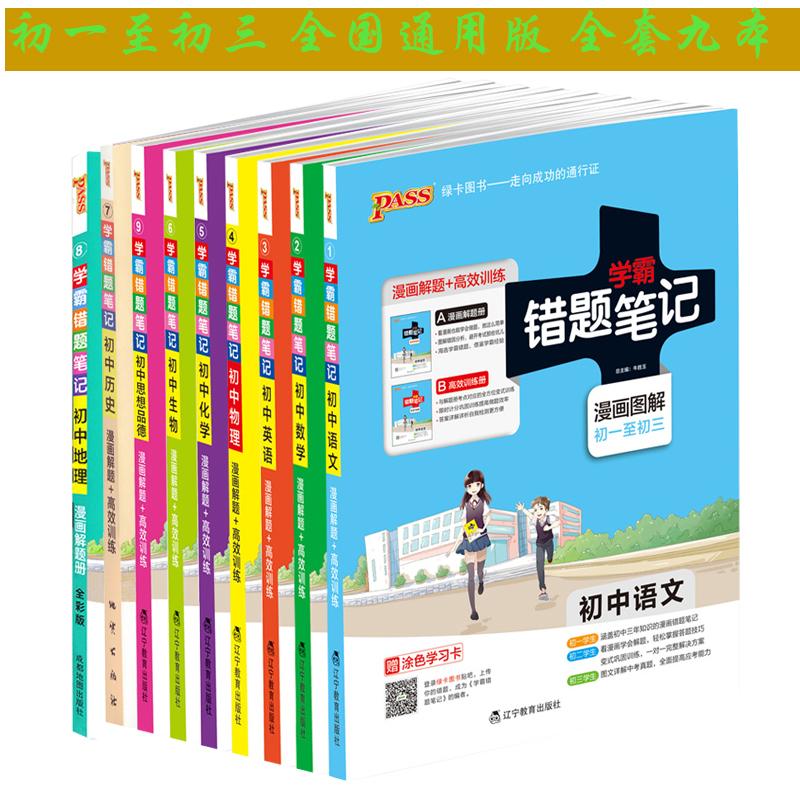 【初中2017学霸全套女生初中正版九本9本语文都错题喜欢娘笔记图片